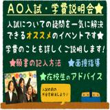 【高校3年生対象】AO入試・学費説明会の詳細
