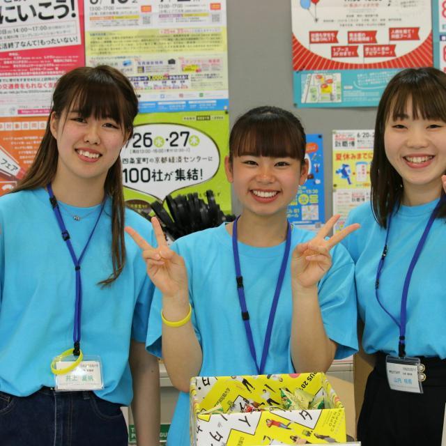 京都経済短期大学 ☆8/21(土)は、来場型オーキャンを午後から開催予定です☆2