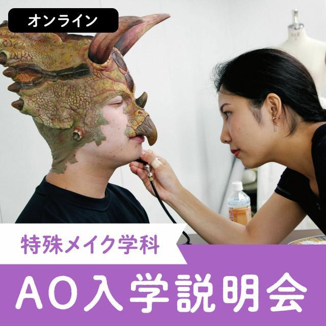 大阪デザイナー専門学校 【特殊メイク学科】AO入学説明会1