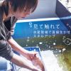 大阪動植物海洋専門学校 水産増・養殖の現場を知る!【水産増殖コース】