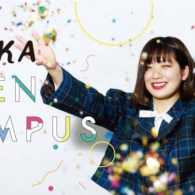 北海道文化服装専門学校 オープンキャンパス1