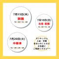 専門学校北海道リハビリテーション大学校 出張個別相談会 in函館【AOエントリー条件対象】