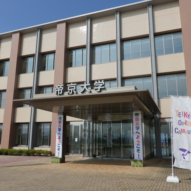帝京大学 オープンキャンパス2019【福岡キャンパス】1