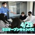 情報経営イノベーション専門職大学 4/29 (木・祝) 午後開催!20名様限定のミニオープンキャンパス!
