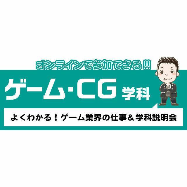 専門学校 九州デザイナー学院 ゲーム・CG学科 オンライン学科説明会・相談会1