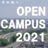 日本大学 【生物資源科学部】対面式オープンキャンパス2