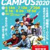 島根職業能力開発短期大学校 カレッジ見学・体験実習で、あなたの「技」を見極めよう!