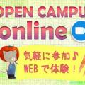 名古屋栄養専門学校 オンラインオープンキャンパス 学校説明+入試説明など