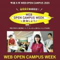 明星大学 【期間限定】WEB OPEN CAMPUS WEEK