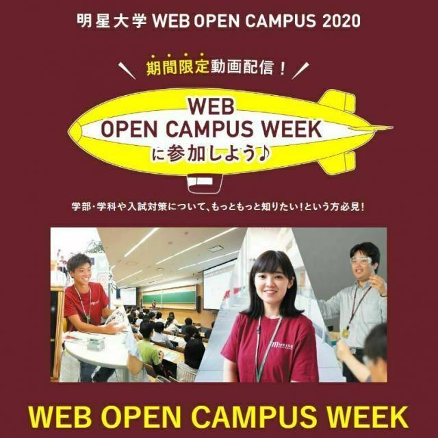 明星大学 【期間限定】WEB OPEN CAMPUS WEEK1