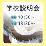 阿佐ヶ谷美術専門学校