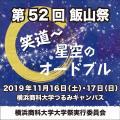 【第52回飯山祭】「笑道~星空のオードブル」開催のお知らせ/横浜商科大学