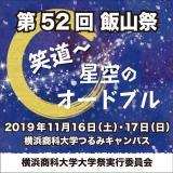 【第52回飯山祭】「笑道~星空のオードブル」開催のお知らせの詳細