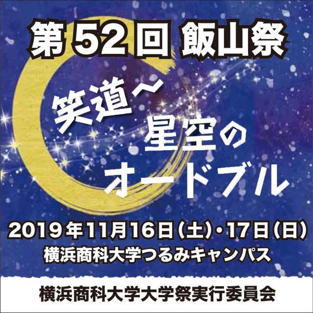 横浜商科大学 【第52回飯山祭】「笑道~星空のオードブル」開催のお知らせ1