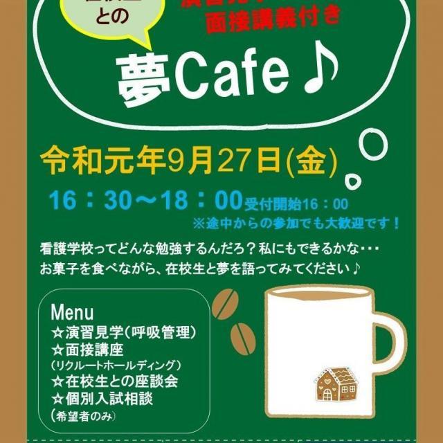 近畿大学附属看護専門学校 高校2年生・3年生・既卒者対象! 「第2回! 夢cafe♪」1