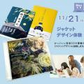 大阪総合デザイン専門学校 ジャケットデザインに挑戦