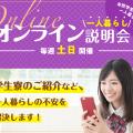 オンライン一人暮らし入学相談会/福岡ウェディング&ホテル・IR専門学校