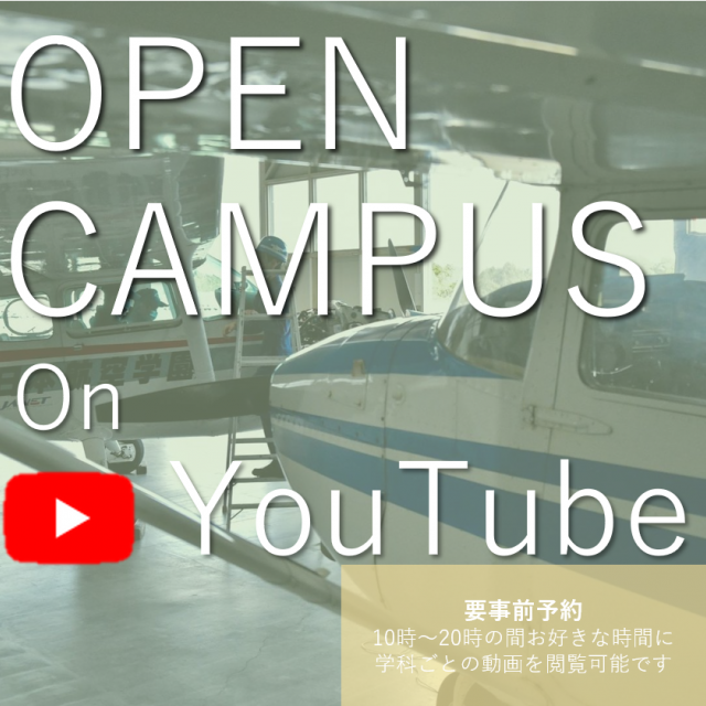 日本航空大学校 北海道 新千歳空港キャンパス 【オンライン】申込者限定公開Yotube オープンキャンパス1