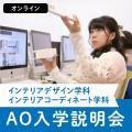 大阪デザイナー専門学校 【インテリアデザイン学科】AO入学説明会
