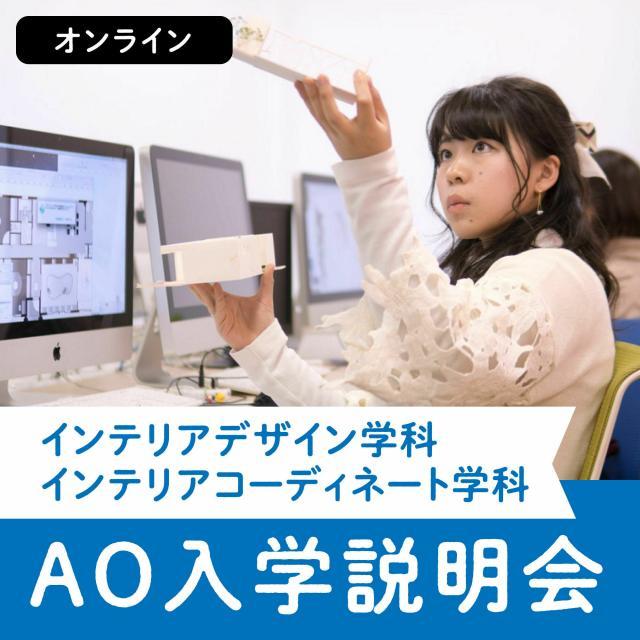 大阪デザイナー専門学校 【インテリアデザイン学科】AO入学説明会1