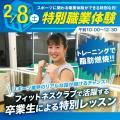 特別職業体験イベント/名古屋リゾート&スポーツ専門学校