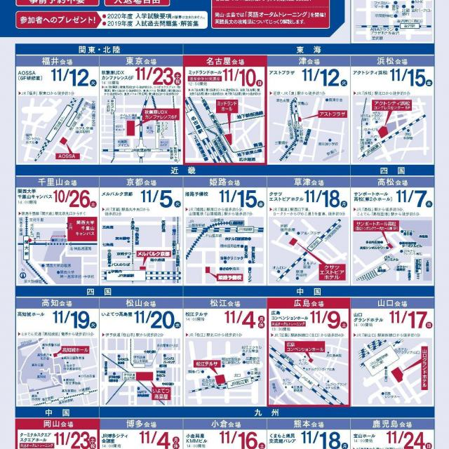 関西大学 入試説明会~東京会場~2