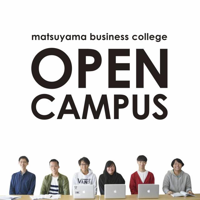 専門学校 松山ビジネスカレッジ ビジネス校 OPEN CAMPUS&web個別相談会1