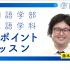 京都外国語大学 OPEN CAMPUS 20212