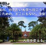 東京校・海外進学ガイダンス(学校説明会)の詳細