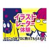 OCA大阪デザイン&ITテクノロジー専門学校 ☆イラストレーター体験☆