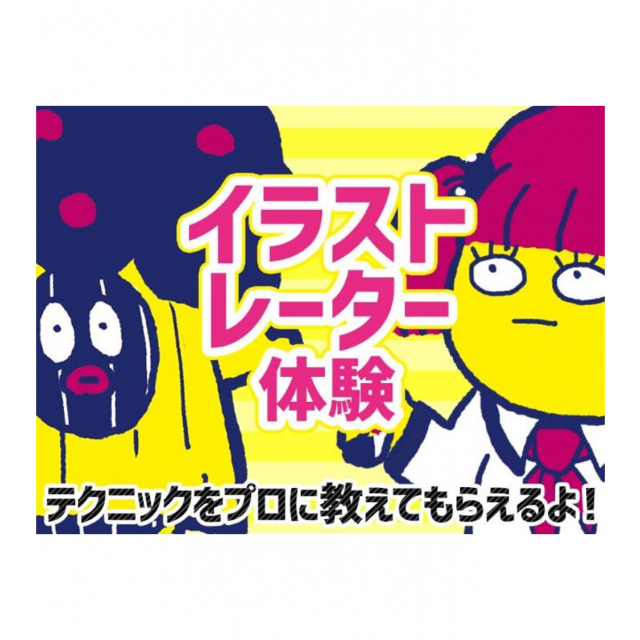 OCA大阪デザイン&ITテクノロジー専門学校 ☆イラストレーター体験☆1