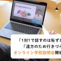 武蔵野栄養専門学校 オンライン学校説明会