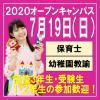 福岡女子短期大学 7/19(日)「2020夏のオープンキャンパス」開催!