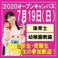 7/19(日)「2020夏のオープンキャンパス」開催!/福岡女子短期大学
