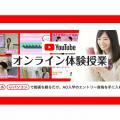 オンライン体験授業※YouTube/福岡ウェディング&ホテル・IR専門学校