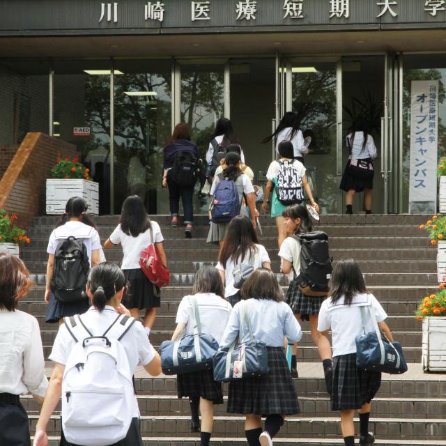 川崎医療短期大学 川崎医療短期大学オープンキャンパス(受付:本学にて)1