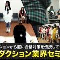 総合学園ヒューマンアカデミー神戸校 プロダクション業界セミナー