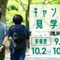 東京薬科大学 キャンパス見学会
