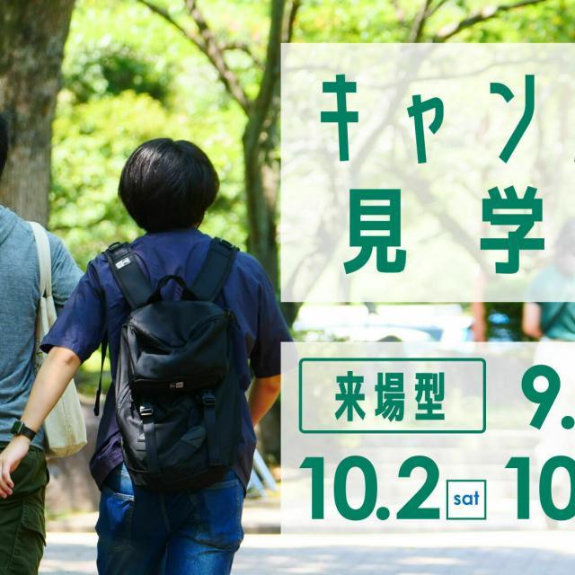 東京薬科大学 キャンパス見学会1