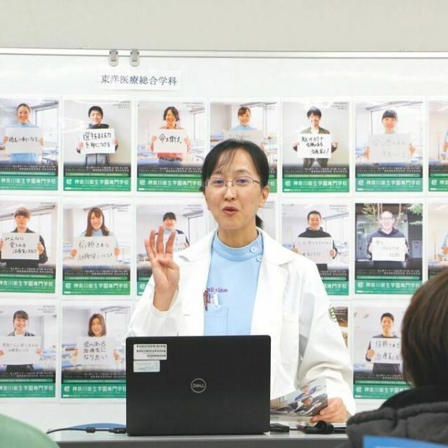 神奈川衛生学園専門学校 【東洋医療総合学科】 入試説明会1