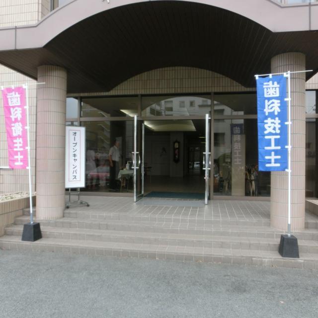熊本歯科技術専門学校 <完全予約制> - ナイトオープンキャンパス -2