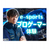OCA大阪デザイン&ITテクノロジー専門学校 ☆e-sportsプロゲーマー体験☆