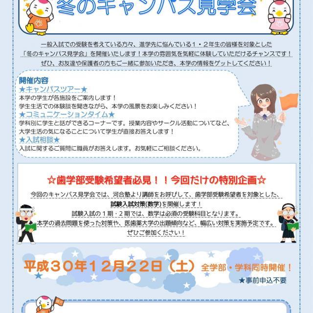 鶴見大学 鶴見大学『冬のキャンパス見学会』開催!1
