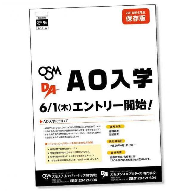 AO入学説明会~AO入学エントリーセット有り