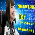 札幌情報未来専門学校 【無料送迎バス付き!】情報未来 1dayオープンキャンパス