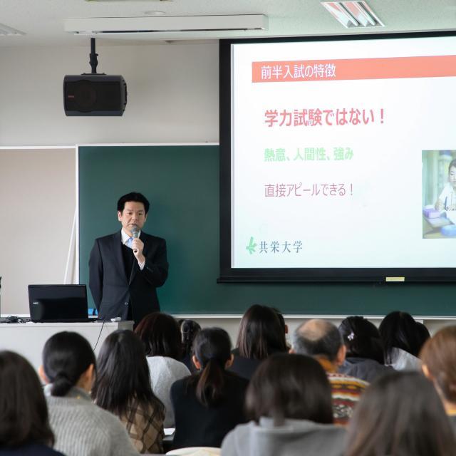 共栄大学 オープンキャンパス2019【夏】4