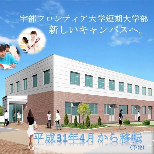 宇部フロンティア大学短期大学部 2019☆うべたん オープンキャンパス2