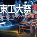 関東工業自動車大学校 学園祭【関東工大祭】