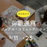 【体験授業】ビジュアル・コミュニケーションの詳細