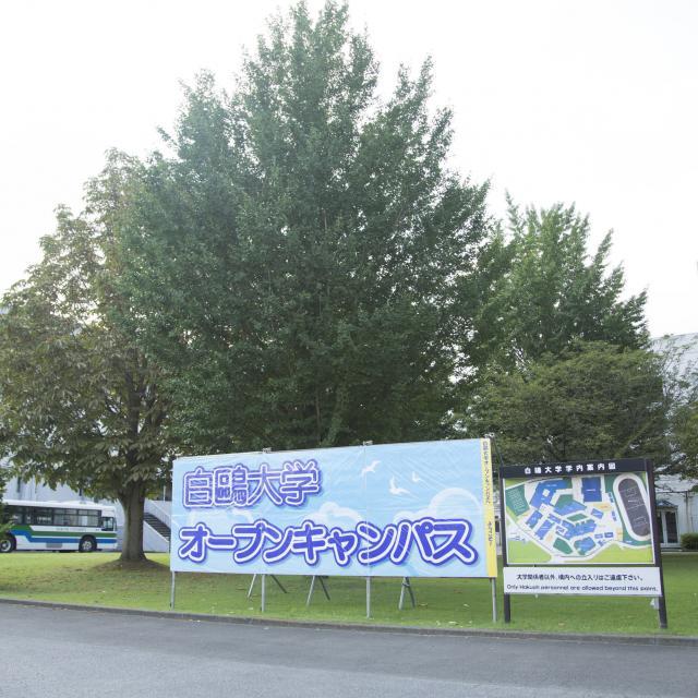 白鴎大学オープンキャンパス2017<教育学部>